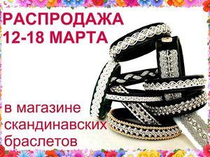 Кожаные скандинавские браслеты по сниженным ценам! Акция 12-18 марта. Ярмарка Мастеров - ручная работа, handmade.