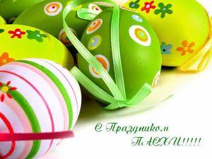 С праздником Святой Пасхи. | Ярмарка Мастеров - ручная работа, handmade