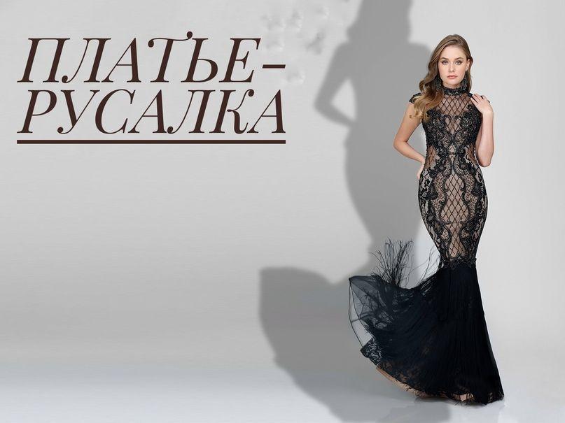 Лучший силуэт вечернего платья для вашего типа фигуры