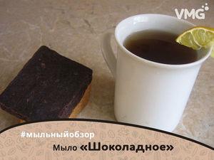 Обзор на Шоколадное мыло натуральное | Ярмарка Мастеров - ручная работа, handmade