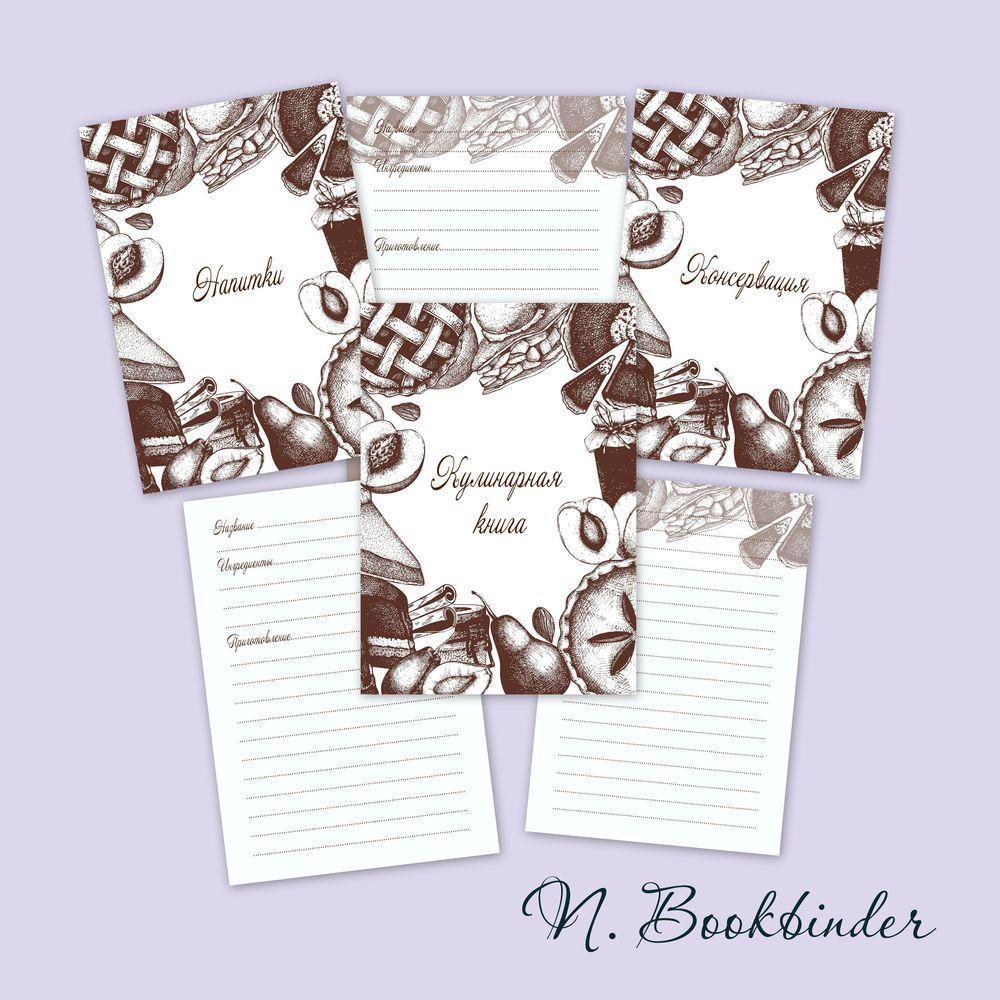 кулинарная книга, блокнот на заказ, купить кулинарную книгу, купить блокнот, страницы, печатный блок, основа блокнота, книга ручной работы