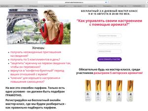 Бесплатный МК по парфюмерии 9 августа!. Ярмарка Мастеров - ручная работа, handmade.