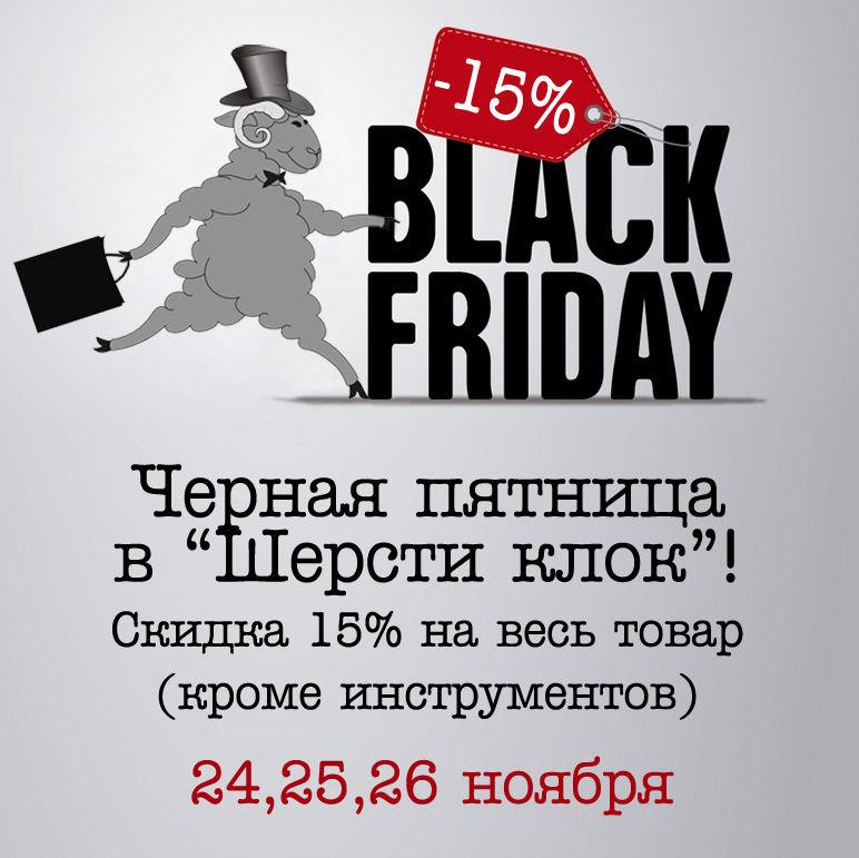 черная пятница, скидки, скидка 15%, шерсти клок, ценопад