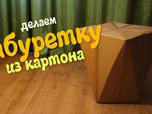 Делаем табуретку из картона. Ярмарка Мастеров - ручная работа, handmade.