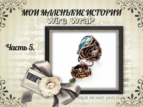 Мои Маленькие Истории Wire Wrap. Часть 5 - Кольца. | Ярмарка Мастеров - ручная работа, handmade
