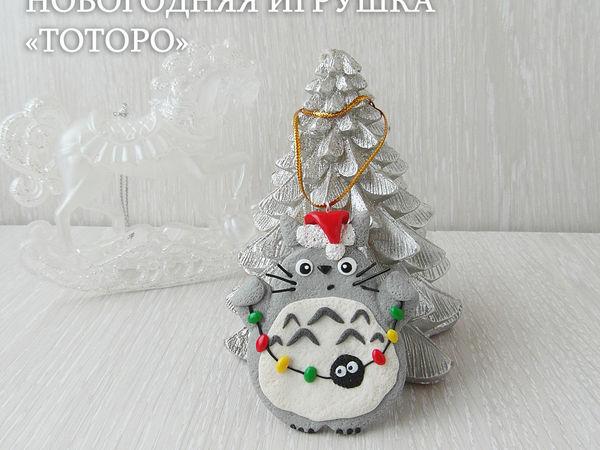 Изготавливаем новогоднюю игрушку Тоторо из полимерной глины | Ярмарка Мастеров - ручная работа, handmade