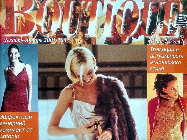 Технические рисунки Boutique, № 66, Декабрь-Январь 2001-2002 | Ярмарка Мастеров - ручная работа, handmade