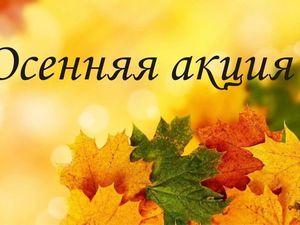 Осенняя Акция!!!. Ярмарка Мастеров - ручная работа, handmade.