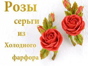 Видеоурок: лепим серьги «Красные розы» из холодного фарфора. Ярмарка Мастеров - ручная работа, handmade.