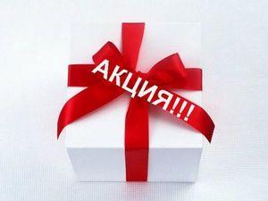 Подарки перед Новым Годом!. Ярмарка Мастеров - ручная работа, handmade.