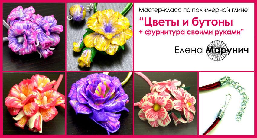 полимерная глина, цветы из полимерной глины, украшения, мастер-класс