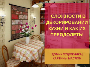 2 Главные сложности в декорировании кухни и как их преодолеть?. Ярмарка Мастеров - ручная работа, handmade.