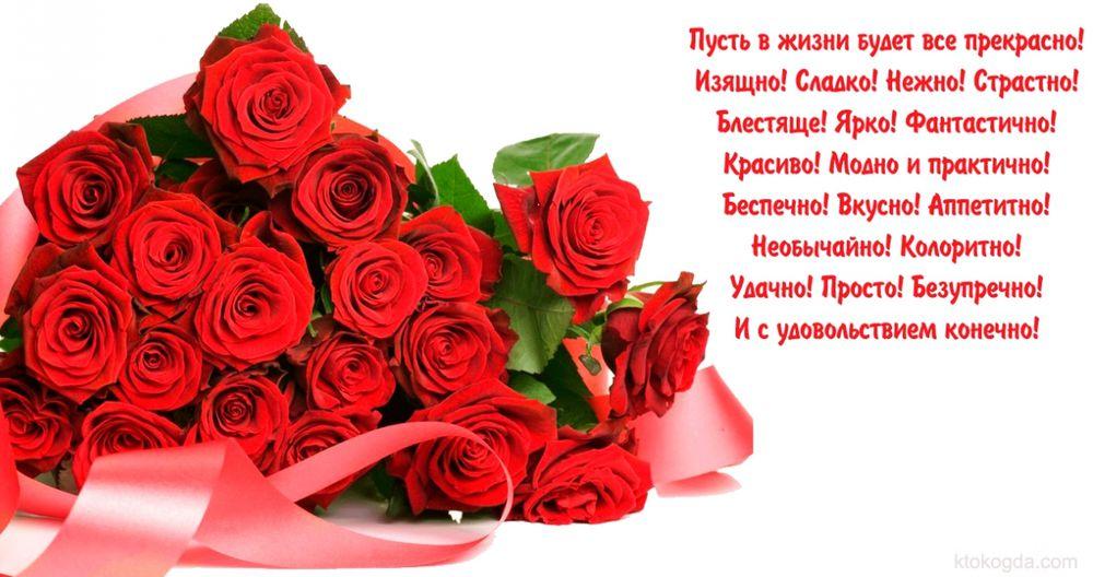 поздравление, день рождения, праздник