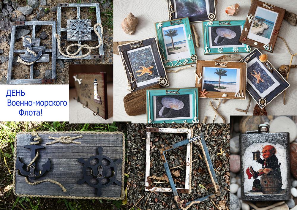 море, морской стиль, день вмф, подарок на день вмф, морские фоторамки, якорь, штурвал, ключница, вешалка для ключей, пиратская фляжка, маяк, лофт, подарок мужчине, подарок другу, подарок на день рождения