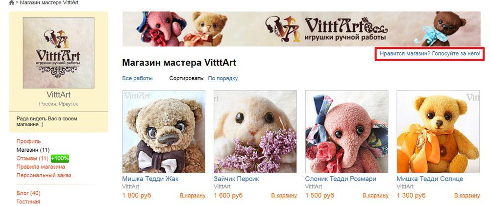 конкурс подарков, игрушки ручной работы, друзья тедди, vitttart