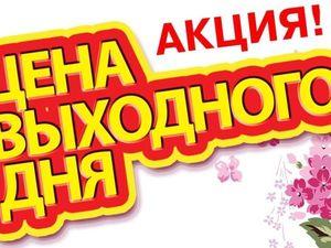 Только Сегодня 20 Января Действует Акция  Выходного Дня!!!. Ярмарка Мастеров - ручная работа, handmade.