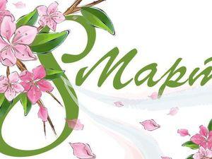 Поздравление с 8 марта.. Ярмарка Мастеров - ручная работа, handmade.