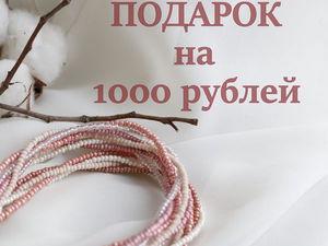 Выбери подарок на 1000 рублей!!! | Ярмарка Мастеров - ручная работа, handmade