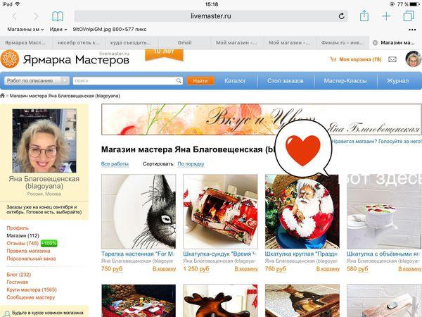 Там, где большое сердечко, есть мааааааленькая строчка для ваших голосов!))) | Ярмарка Мастеров - ручная работа, handmade
