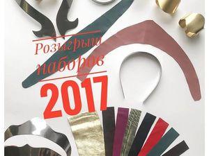 Розыгрыш наборов основ 2017!!!. Ярмарка Мастеров - ручная работа, handmade.
