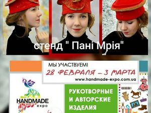 Выставка Handmade - Expo 2018.. Ярмарка Мастеров - ручная работа, handmade.