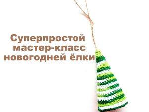 Вяжем крючком новогоднюю игрушку «Ёлочка на ёлку». Ярмарка Мастеров - ручная работа, handmade.