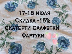 Спешите, скидка дейстует только сегодня и завтра! -15%!. Ярмарка Мастеров - ручная работа, handmade.