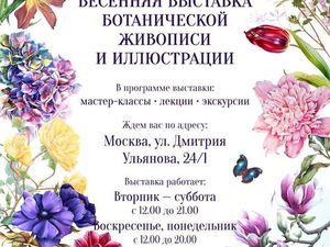 Выставка ботанической живописи в Москве!   Ярмарка Мастеров - ручная работа, handmade