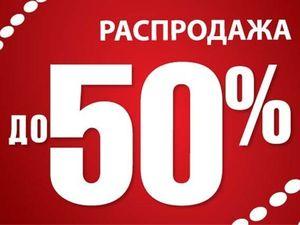 Большая распродажа-ликвидация! Скидки 20-50%!!!. Ярмарка Мастеров - ручная работа, handmade.
