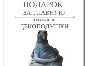 Подарок за Главную в Магазине ДекоПодушки! 23-25 декабря. Ярмарка Мастеров - ручная работа, handmade.