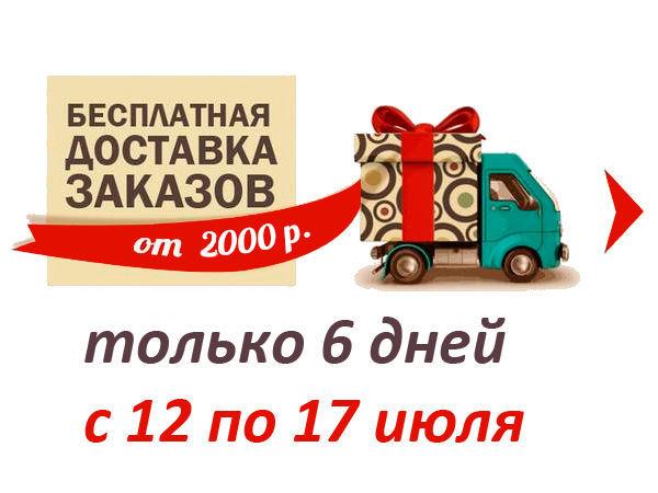 Бесплатная доставка при покупке от 2000 рублей!   Ярмарка Мастеров - ручная работа, handmade