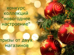 Конкурс коллекций  «Новогоднее настроение»  продолжается!. Ярмарка Мастеров - ручная работа, handmade.