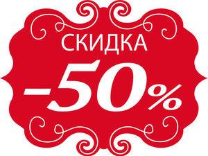 Распродажа Скидка 50%. Ярмарка Мастеров - ручная работа, handmade.