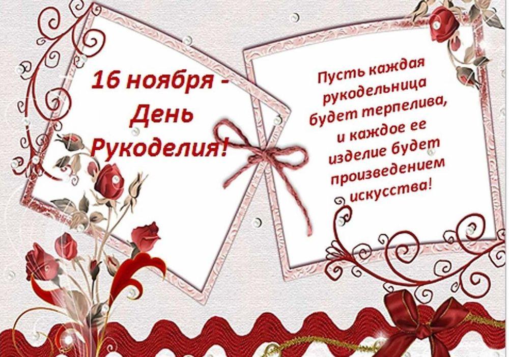 16 ноября день рукоделия открытки