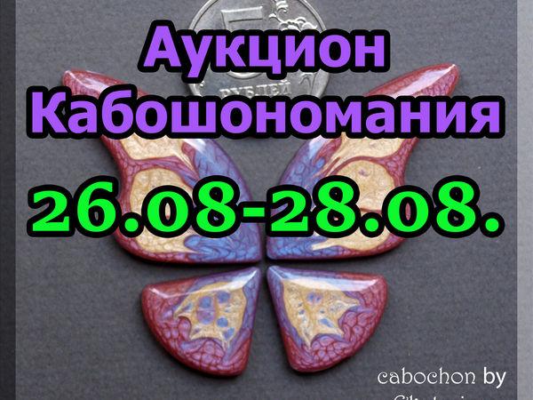 Окончен Аукцион Кабошономания 26-28.08.16г.   Ярмарка Мастеров - ручная работа, handmade