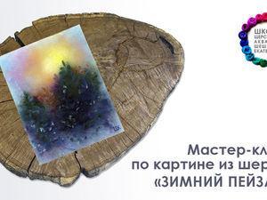 Видео мастер-класс: рисуем картину из шерсти «Зимний пейзаж». Ярмарка Мастеров - ручная работа, handmade.