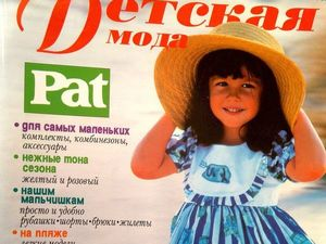 """PAT """"Десткая мода"""", № 1/1998. Модели номера. Ярмарка Мастеров - ручная работа, handmade."""