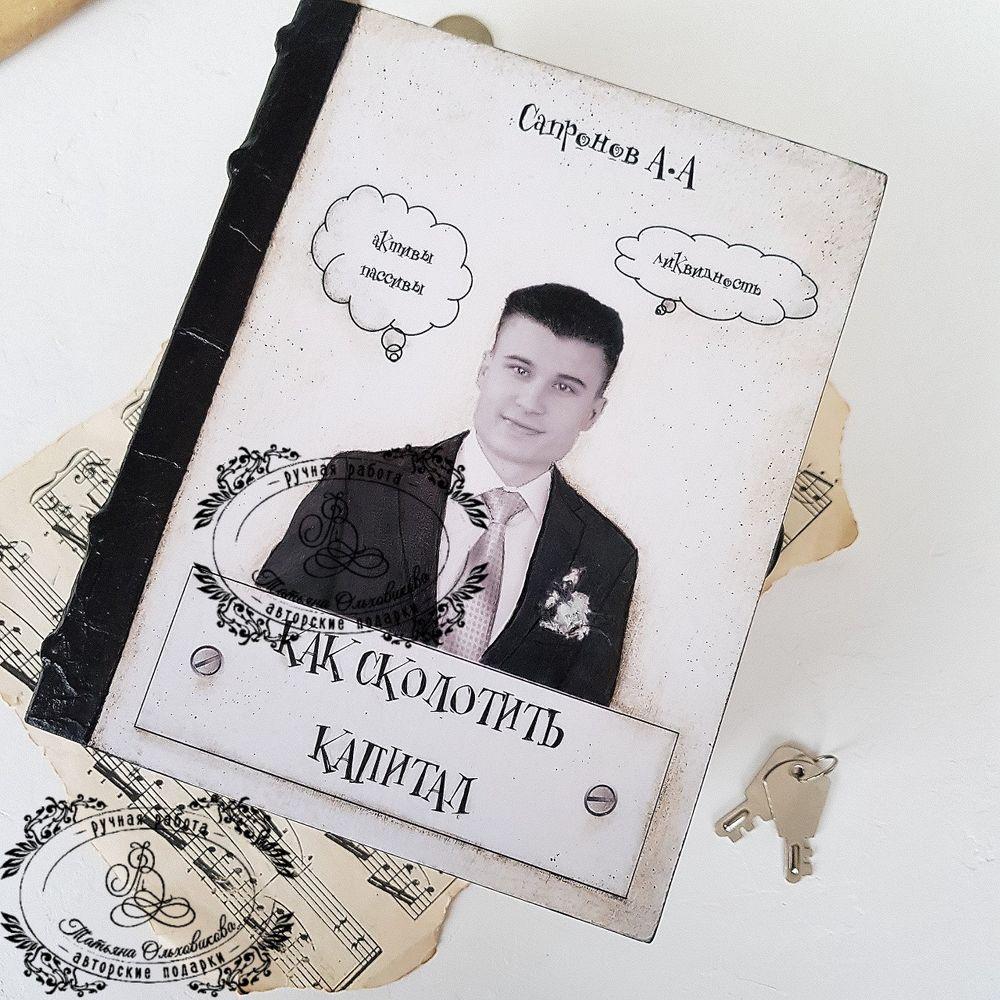 книга сейф, книга с портретом, татьяна ольховикова