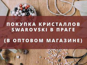 Обзор кристаллов Swarovski из оптового магазина в Праге.. Ярмарка Мастеров - ручная работа, handmade.