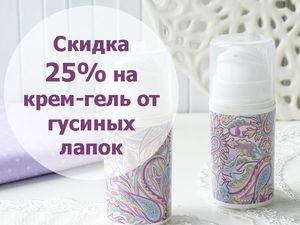 Товар дня! Крем-гель от гусиных лапок за 449 рублей!. Ярмарка Мастеров - ручная работа, handmade.