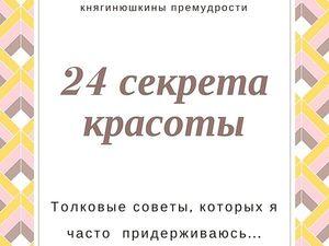 24 секрета красоты. Ярмарка Мастеров - ручная работа, handmade.