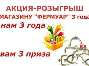 Акция - розыгрыш призов :«Мой любимый магазин «Фермуар» - нам 3 года!  ПРИСОЕДИНЯЙТЕСЬ ! | Ярмарка Мастеров - ручная работа, handmade