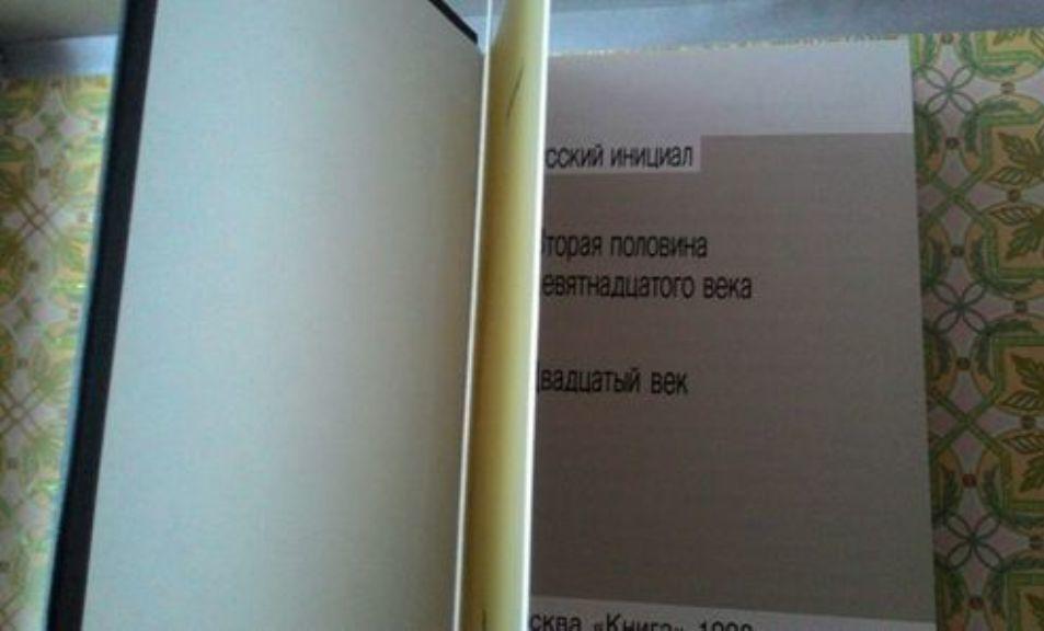 редкая книга, букинистика, купить книгу в москве