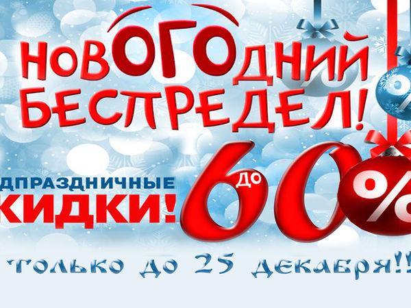 Большая Новогодняя Распродажа!!! | Ярмарка Мастеров - ручная работа, handmade
