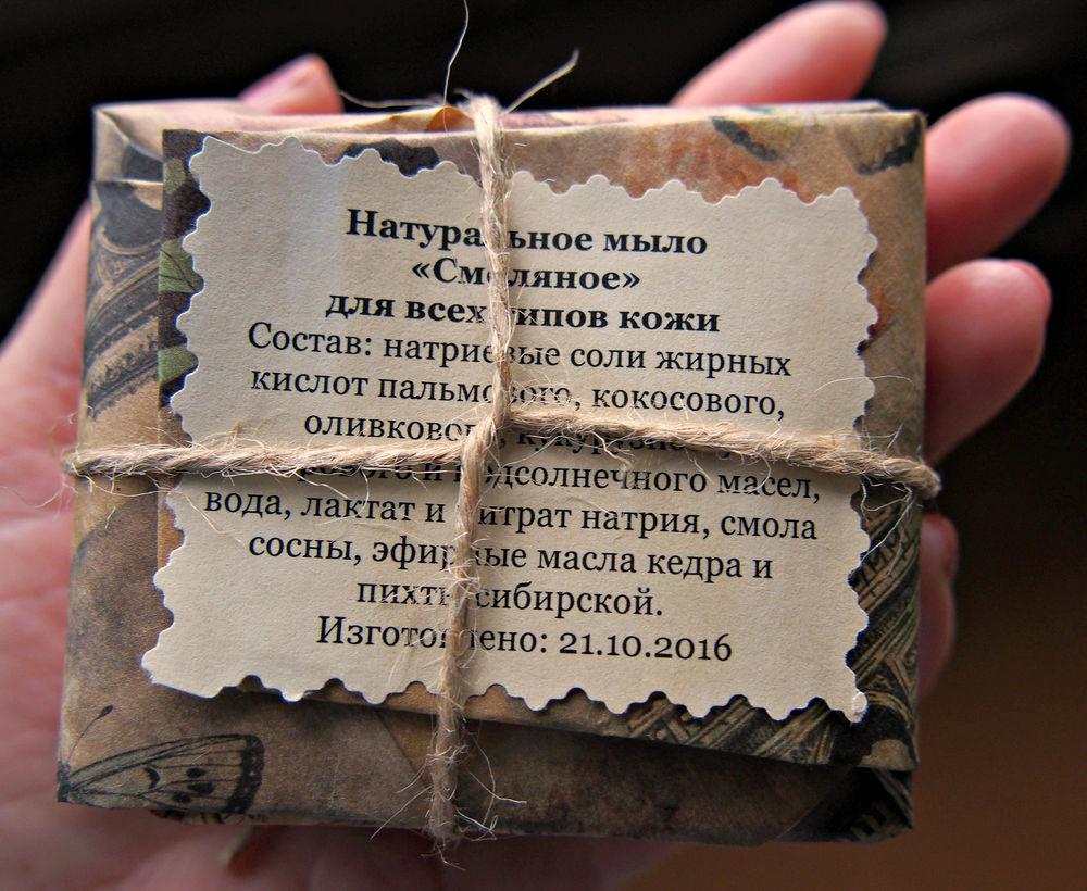 день рождения, скидка, натуральное мыло