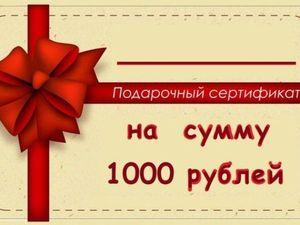Розыгрыш Сертификата 1000Руб !!!!! | Ярмарка Мастеров - ручная работа, handmade
