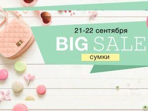 21-22 сентября Big Sale. Ярмарка Мастеров - ручная работа, handmade.