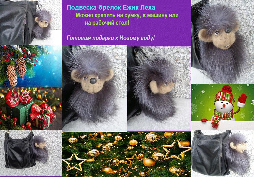 подвеска, брелок, подарок на новый год