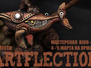 4-5 марта мы на ArtFlection в Москве. | Ярмарка Мастеров - ручная работа, handmade