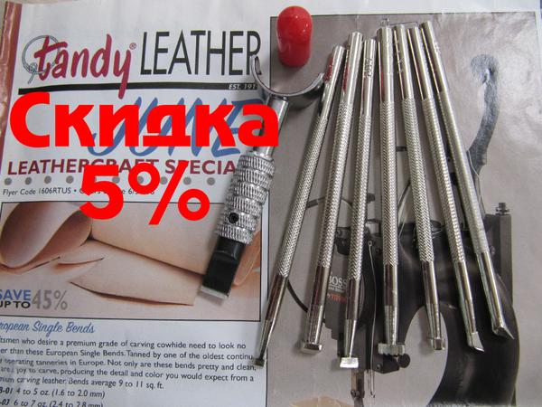 Скидка на инструменты для кожи от Tandy Leather! | Ярмарка Мастеров - ручная работа, handmade